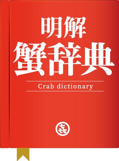 明解 蟹辞典