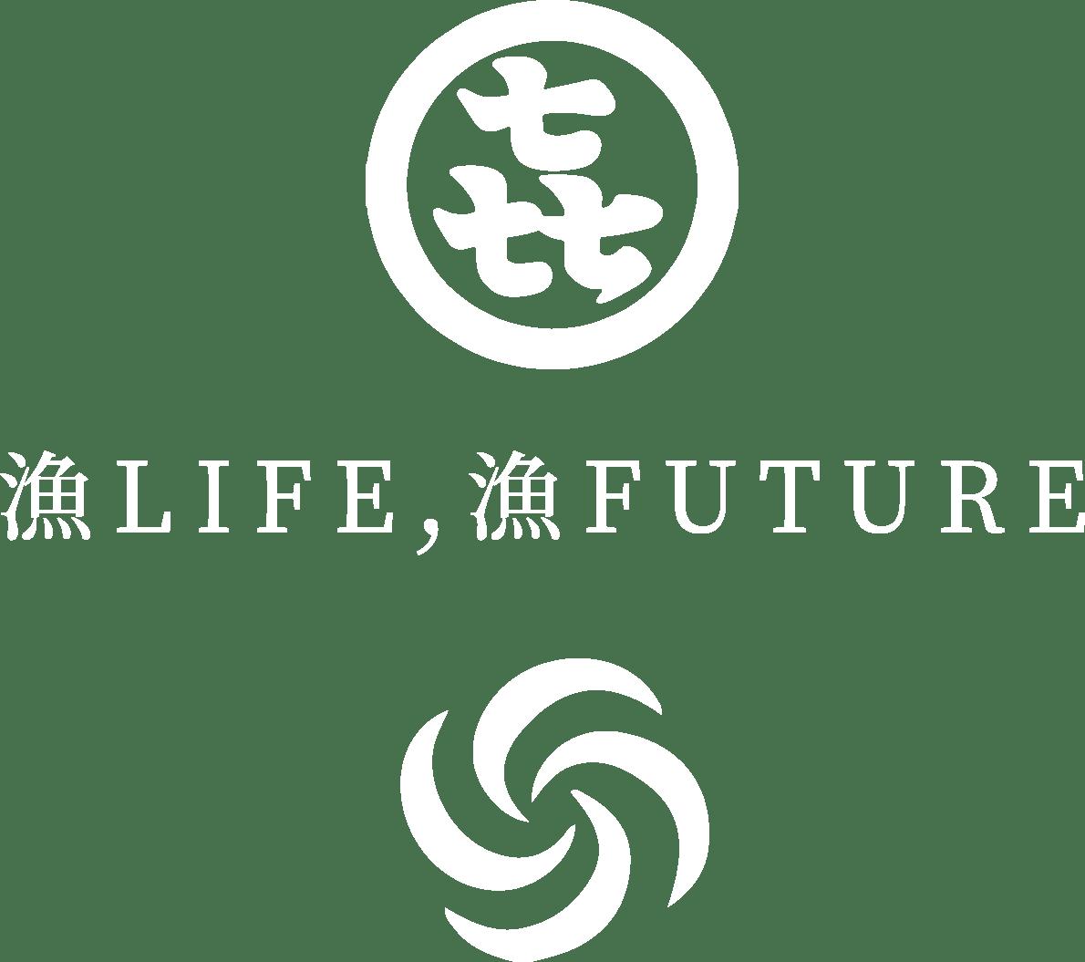 漁LIFE,漁FUTURE
